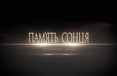 Одеська кіностудія розпочинає роботу над зйомками фільму «Пам'ять Сонця»