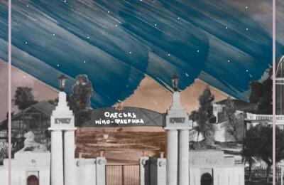 Оглядова екскурсія Музеями Одеської кіностудії