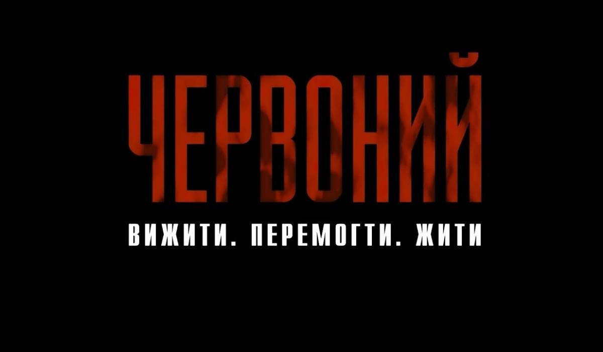 «Червоний» — український історичний фільм, однойменна екранізація роману Андрія Кокотюхи