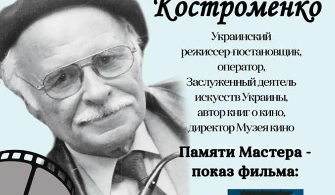 На Одеській кіностудії відбудеться Вечір пам'яті Вадима Костроменко