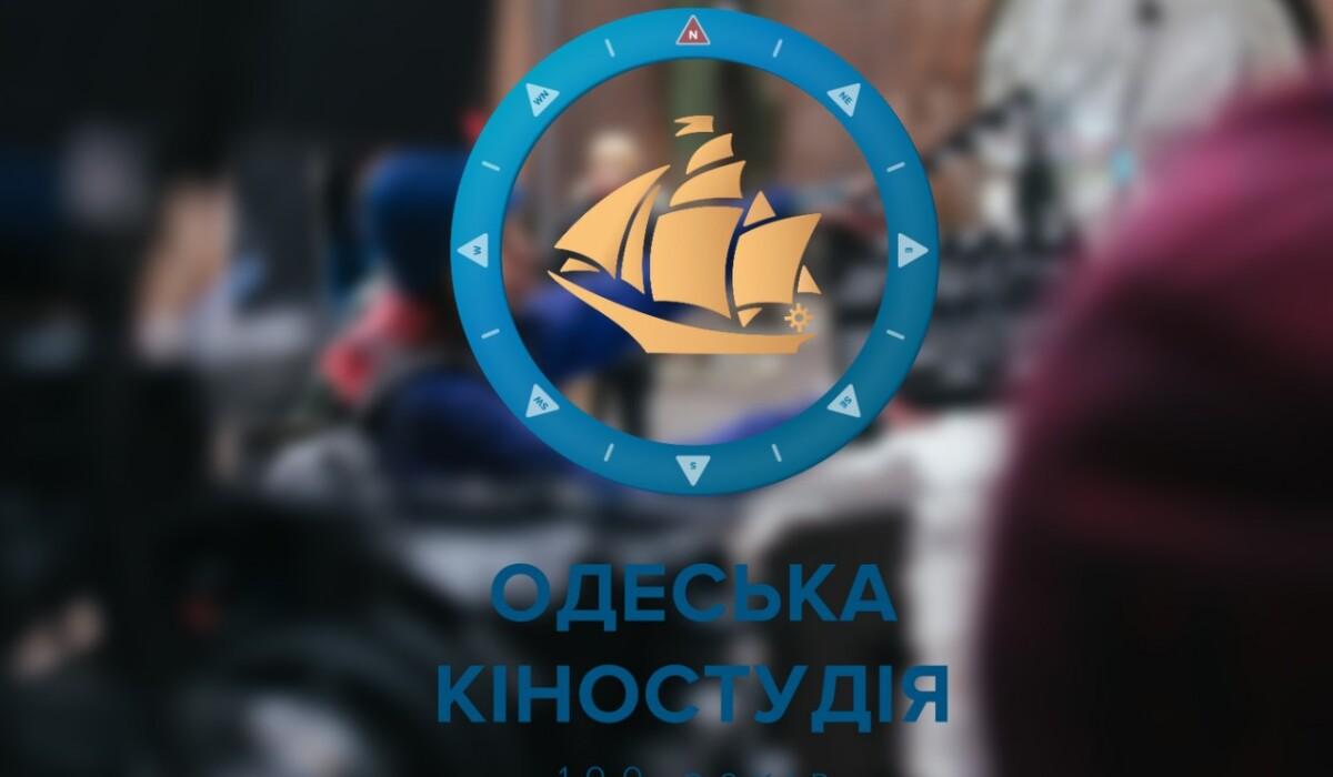 Одразу три кінопроекти Одеської кіностудії стали переможцями Одинадцятого конкурсного відбору Держкіно
