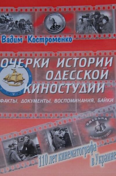 """Книга """"Нариси Одеської Кіностудії"""" В. Костроменко"""