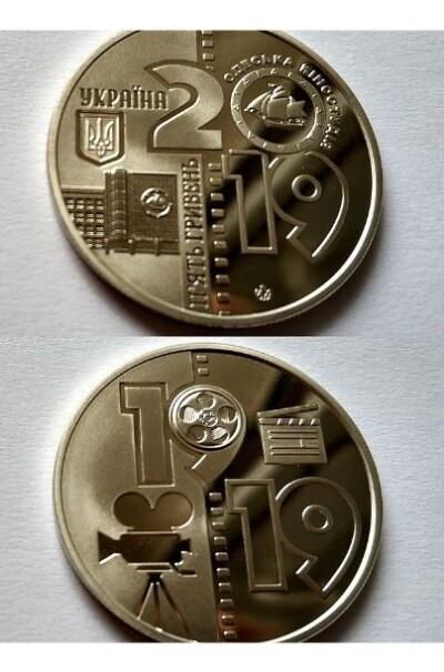 """Монета """"Одеської Кіностудії 100 років"""""""