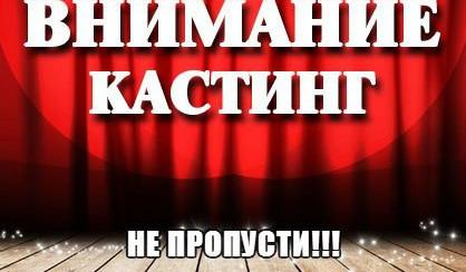 Кастинг, Одеса! תשומת לב