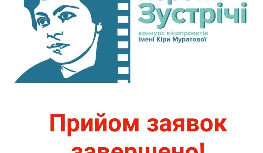 Завершився прийом заявок на конкурс імені Кіри Муратової
