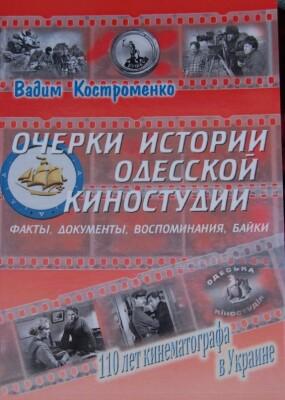 """Книга """"Очерки Одесской Киностудии"""" В. Костроменко"""