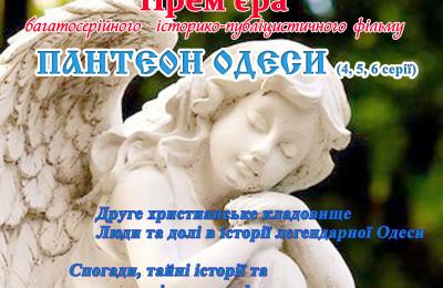 Премьера историко-публицистического фильма «Пантеон Одессы»