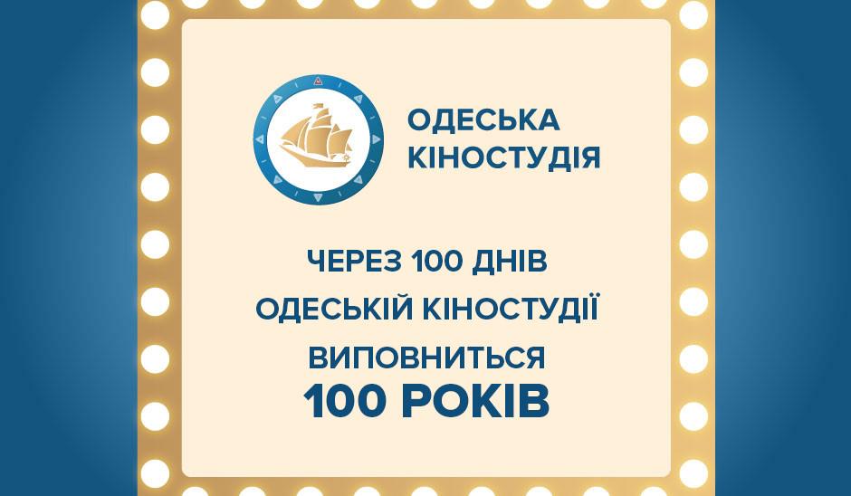 23 мая 2019, ровно через 100 дней, Одесская киностудия встретит свой 100 День рождения!