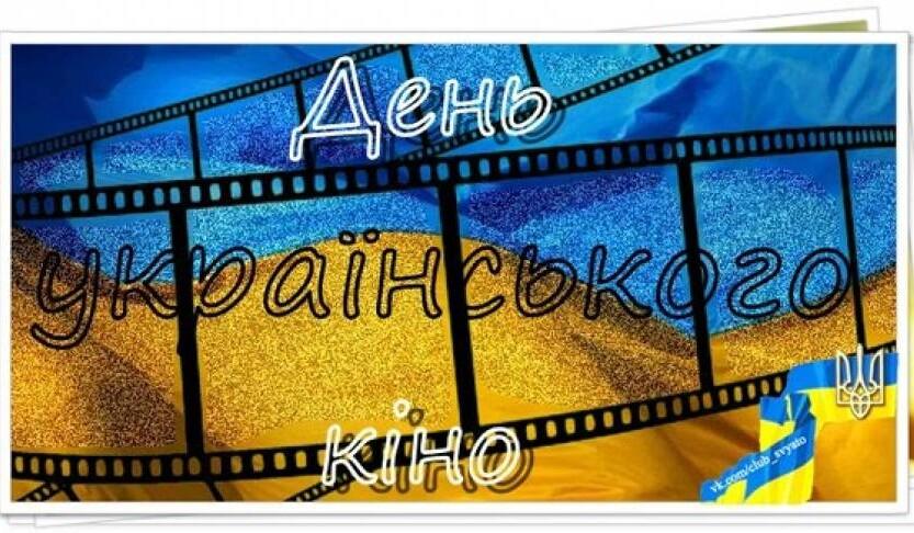 З днем українського кіно!