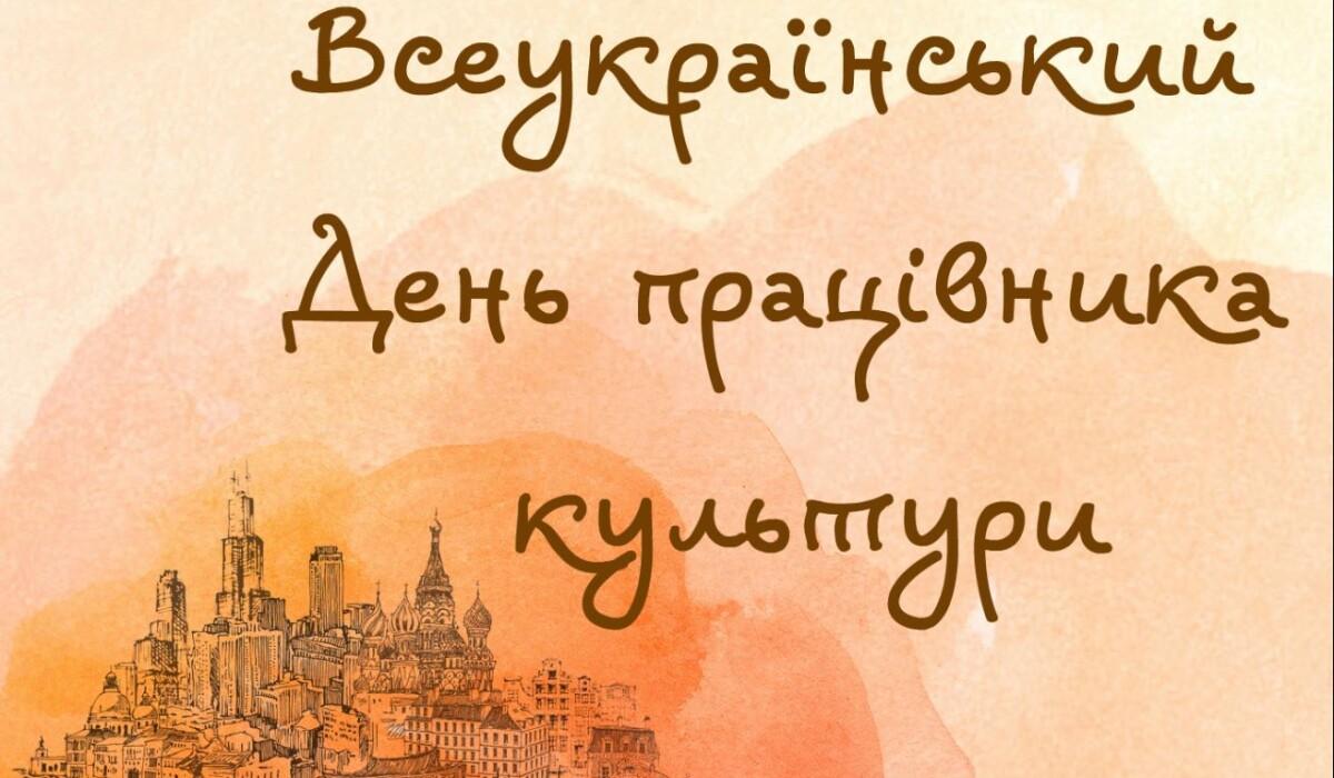З Всеукраїнським днем працівників культури та майстрів народного мистецтва!