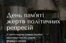 19 травня в Україні вшановують пам'ять жертв політичних репресій.