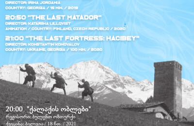 Фільм Одеської кіностудії на Міжнародному кінофестивалі у Грузії