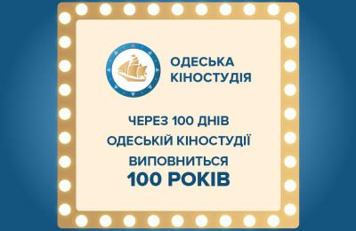23 травня 2019 року, рівно через 100 днів, Одеська кіностудія зустріне свій 100 день народження!