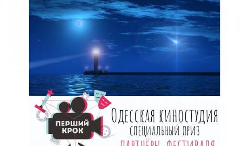"""Вітаємо учасників та переможців Фестивалю студентського кіно """"Перший крок""""!"""