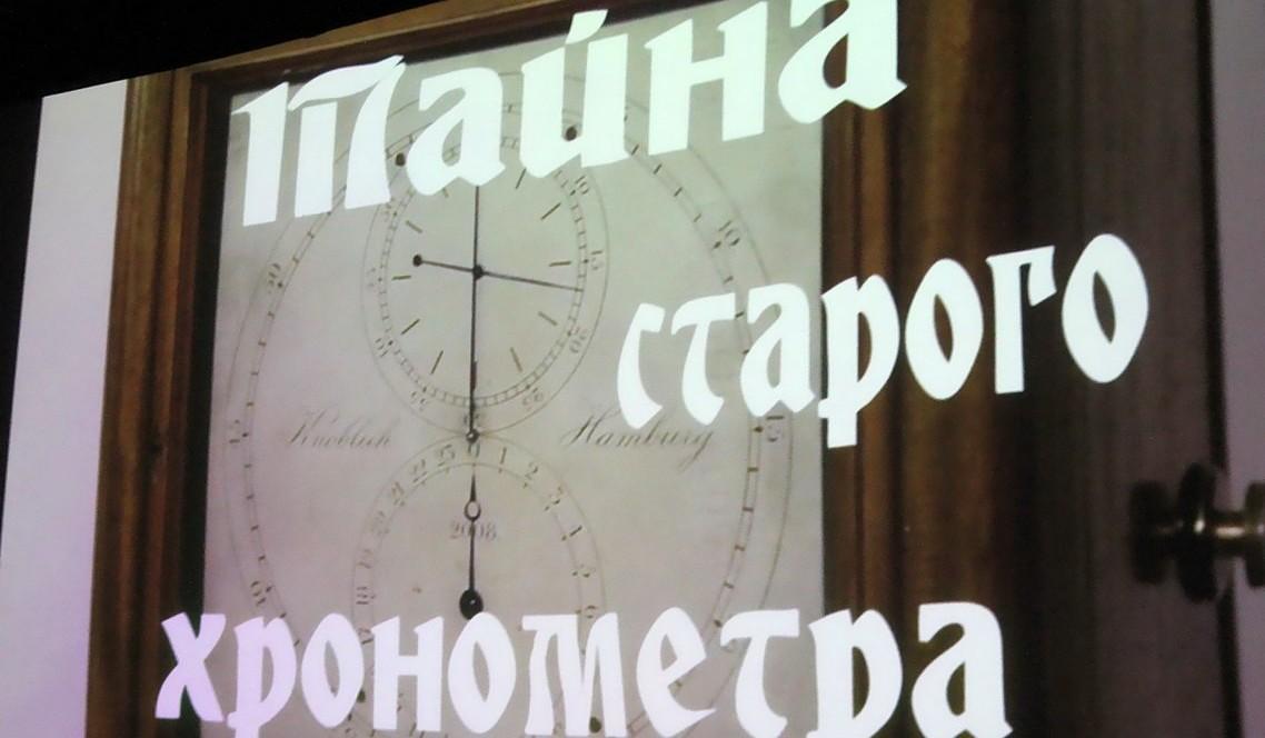 """Прем'єра фільму """"Таємниця старого хронометра"""""""