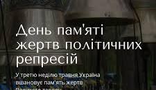 19 мая в Украине чтят память жертв политических репрессий.