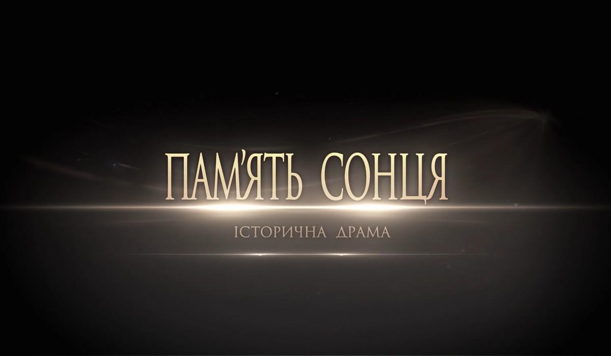 Одесская киностудия начинает работу над съемками фильма «Память солнца»