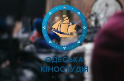 Сразу три кинопроекта Одесской киностудии стали победителями Одинадцятого конкурсного отбора Госкино