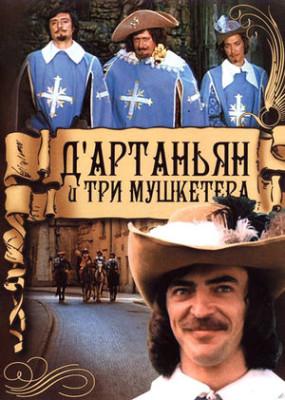 Х/ф Д'Артаньян і три мушкетери