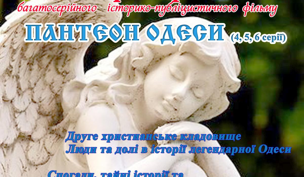 Прем'єра історико-публіцистичного фільму «Пантеон Одеси»