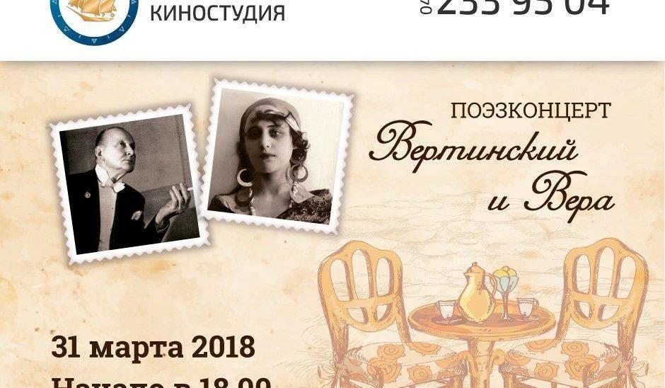 Ми запрошуємо вас на музично-поетичний концерт Вертинський та Віра
