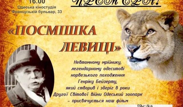Прем'єра фільму «Посмішка левиці» на Одеській кіностудії