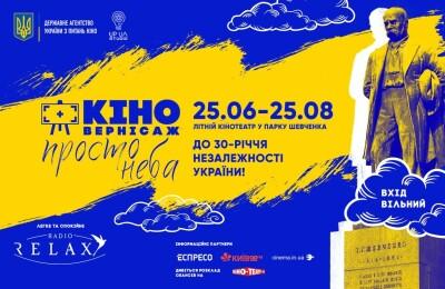 Кіновернісаж просто неба покаже фільм Одеської кіностудії!